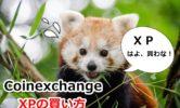 仮想通貨XPの買い方を画像解説!コインエクスチェンジ取引所で買う時のコツを紹介!