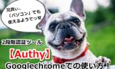 【Authy】Googlechromeでの使い方!PCで二段階認証が設定できる神ツールはコレだ