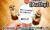 【Authy】Android・iPhoneアプリの使い方を画像解説!二段階認証の設定は5分もかからない!