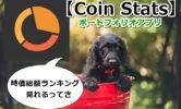 【Coin Stats】仮想通貨のポートフォリオアプリの使い方!時価総額ランキングや日本円表示が便利すぎる!