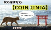 ICO探しの神ツール『COIN JINJA(コイン神社)』の使い方を解説!パソコン使いの方に超おすすめ