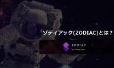 ゾディアック(ZODIAC)とは?仮想通貨取引所の登録方法やどんなところかを調べてみた