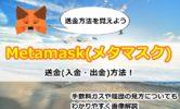 Metamask(メタマスク)の送金(入金・出金)方法!手数料ガスや履歴の見方についてもわかりやすく画像解説