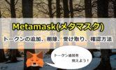 Metamask(メタマスク)の使い方!トークンの追加、削除、受け取り、確認方法をわかりやすく画像解説