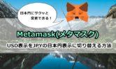 Metamask(メタマスク)でUSD表示をJPYの日本円表示に切り替える方法