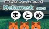 Metamask(メタマスク)の使い方まとめ!登録、送金、トークン追加、MyEhterWallet連携などコレを見れば誰でも使いこなせるぜ