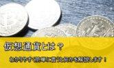 仮想通貨とは?わかりやすく簡単に言うと何かを解説します!