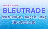 BLEUTRADEの登録から買い方、送金(入金・出金)など使い方を画像解説!マイナーだけど話題のPCNの取引量が激高な海外取引所