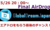 韓国発のD-ZONE COINが5/26 20:00~「Final AirDrop」を実施することを発表!エアドロをもらう最後のチャンス!