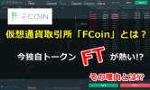 仮想通貨取引所FCoinとは?独自トークンFTが激熱の理由や将来性は?