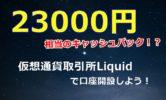 仮想通貨取引所Liquid(リキッド)新規口座開設キャンペーンで最大23000円相当のQASHをゲットしよう!